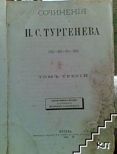Сочинения И. С. Тургенева (1844-1868-1874-1880). Том 3-4