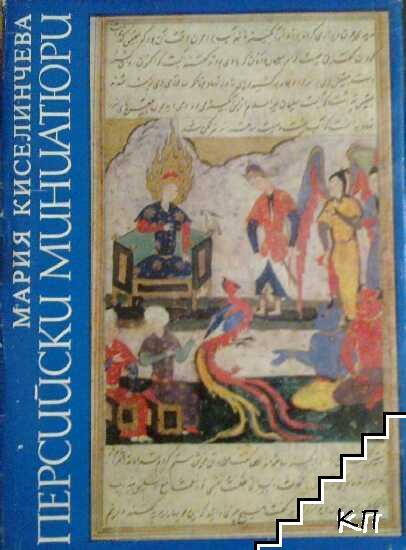 Персийски миниатюри