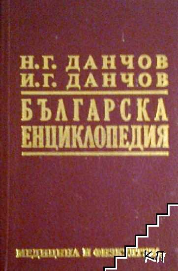 Българска енциклопедия. Том 1-2