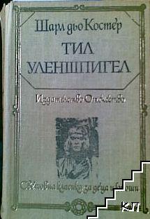 Тил Уленшпигел
