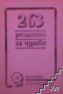 263 рецепти за здраве