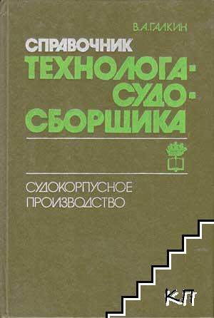 Справочник технолога-судосборщика