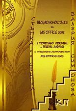 Възможностите на MS OFFICE 2007 в теоретично обяснени и решени задачи с приложени адаптации към MS OFFICE 2003