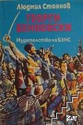 Георги Бенковски. Романизуван живот
