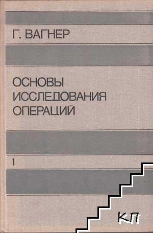 Основы исследования операций. Том 1-3