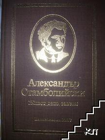 Александър Стамболийски: Живот, дело, завети