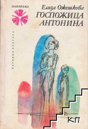 Госпожица Антонина
