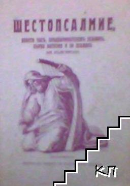 Шестопсалмие, девети час, предначинателен псалом, първа катизма и 50-ти псалом