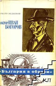 Доктор Иван Богоров