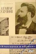 Атанас Узунов и тракийското съзаклятие