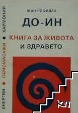 До-ин. Книга за живота и здравето