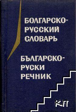 Джобен българско-руски речник
