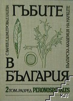 Гъбите в България. Том 2: Разред Peronosporiales