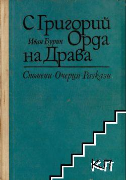 С Григорий Орда на Драва