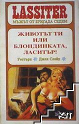 Ласитър. Книга 5: Животът ти или блондинката, Ласитър!