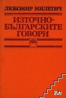 Източнобългарските говори