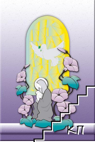 Богородица (малка)