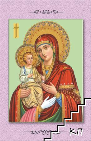 Богородица (голяма)