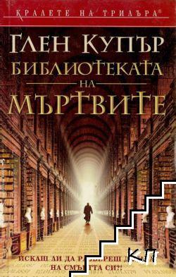 Библиотеката на мъртвите