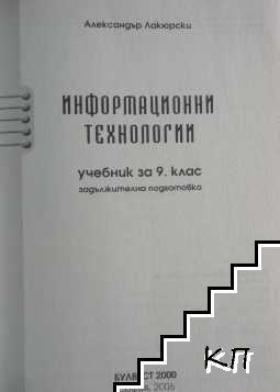 Информационни технологии за 9. клас (Допълнителна снимка 1)