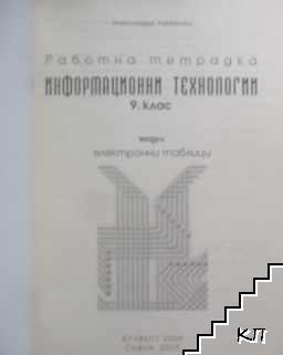 Работна тетрадка по информационни технологии за 9. клас. Модул: електронни таблици (Допълнителна снимка 1)