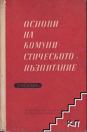 Основи на комунистическото възпитание
