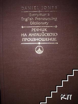 Everyman's English Pronounsing Dictionary / Речник на английското произношение