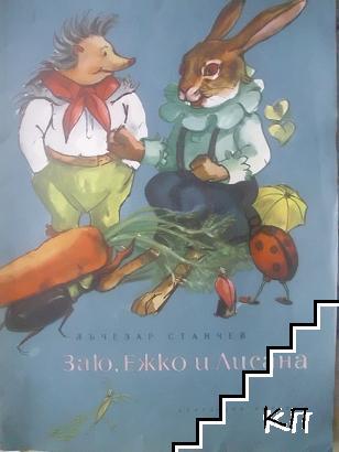 Заю, Ежко и Лисана