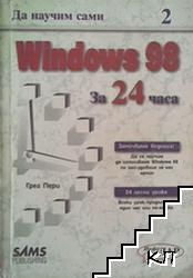 Да научим сами Windows 98 за 24 часа