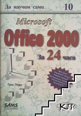 Да научим сами Office 2000 за 24 часа