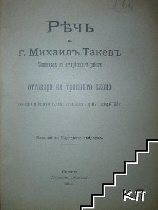 Речь на г. Михаилъ Такевъ, министъръ на вътрешните работи, по отговора на тронното слово