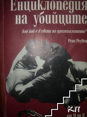 Енциклопедия на убийците. Том 2