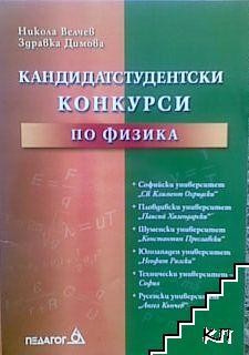 Кандидатстудентски конкурси по физика