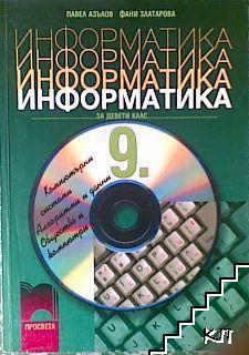 Информатика 9. клас за профилирана подготовка