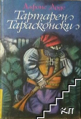 Тартарен Тарасконски