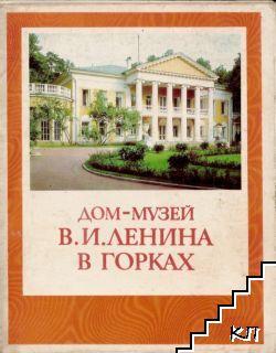 Дом-музей В. И. Ленина в Горках