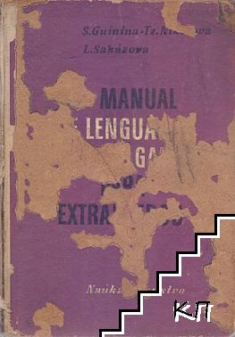 Manual de lengua bulgara para extrangeros