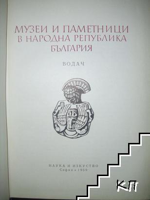 Музеи и паметници в Народна република България