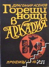 Горещи нощи в Аркадия. Пиеса в четири картини
