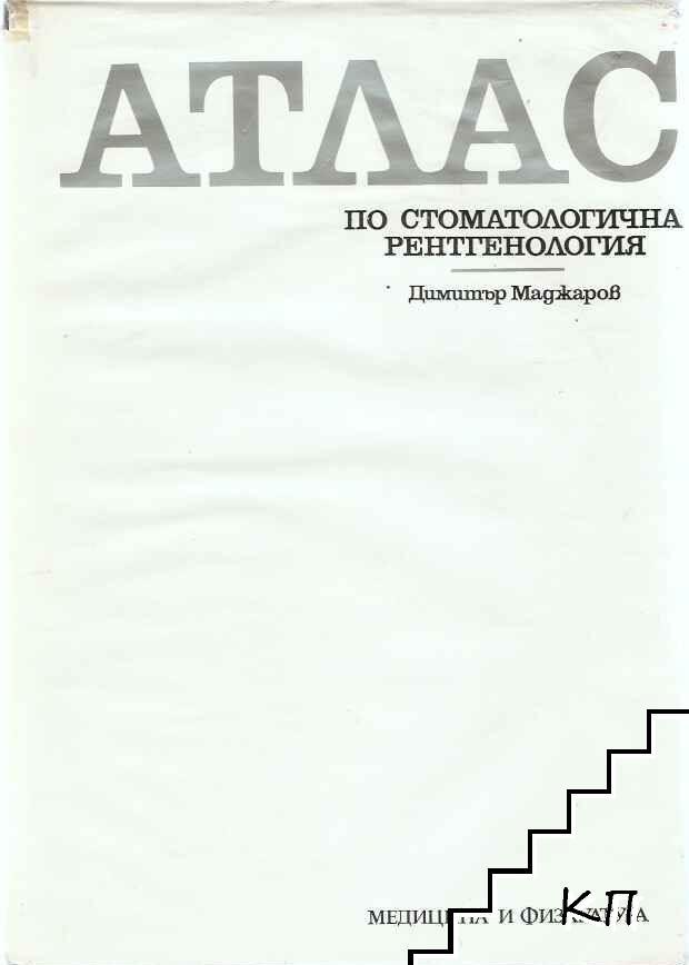 Атлас по стоматологична рентгенология