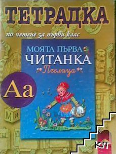 """Тетрадка по четене за 1. клас към читанка """"Пчелица"""""""