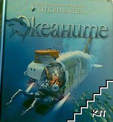 Откривател: Океаните
