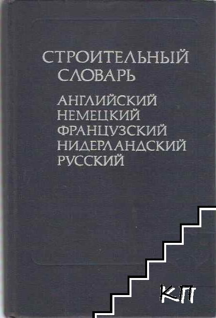 Строительный словарь. Английский, немецкий, французский, нидерландский, русский