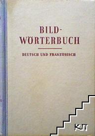 Bildworterbuch. Deutsch und franzosisch