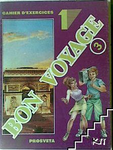 Bon voyage 1 /3/ - учебна тетрадка 2 по френски език за 7. клас