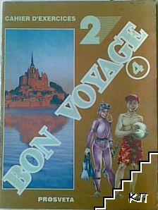 Bon voyage 2 /4/ - учебна тетрадка 2 по френски език за 8 клас