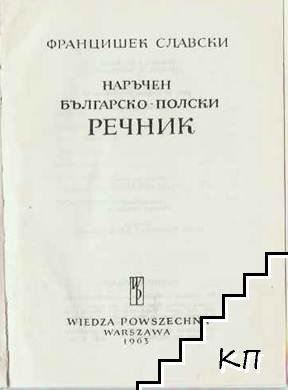 Наръчен българско-полски речник