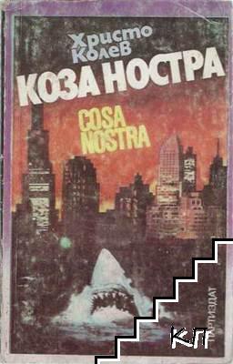 Козаностра