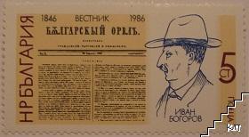 Иван Богоров