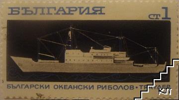 Български океански риболов. Траулер